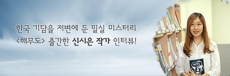 해무도인터뷰타이틀_copy